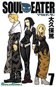 ソウルイーター 7巻 (デジタル版ガンガンコミックス)