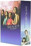 ラストプレゼント 娘と生きる最後の夏 DVD-BOX[DVD]