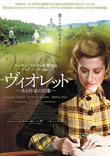 ヴィオレット ある作家の肖像 [Blu-ray]