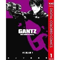 GANTZ カラー版 オニ星人編 1 (ヤングジャンプコミックスDIGITAL)