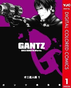 GANTZ カラー版 オニ星人編 1 (ヤングジャンプコミックスDIGITAL) [Kindle版]