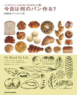 [クオカプランニング]の今日は何のパン作る? cuocaオリジナルレシピ集 (レタスクラブMOOK)