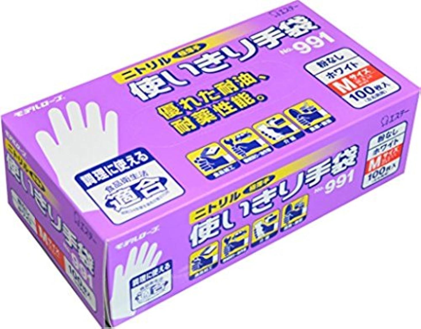 誰でもエキスパート落ち着く(まとめ買い)エステー ニトリル使いきり手袋粉無No.991ホワイトM 100枚【×2セット】