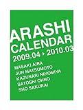 嵐カレンダー  2009.4  →  2010.3 ([カレンダー])