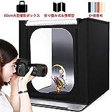 大型撮影ボックス SAMTIAN 60x60x60cm プロな撮影キット 126PCS5500K超高輝度ライト付き 明るさを調整可能 CRI 95以上 6*背景布(黒、白、青、赤、黄色、グレー) 折り畳み式&携帯型&組立簡単&収納便利)