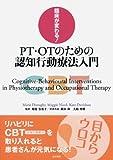 臨床が変わる! PT・OTのための認知行動療法入門