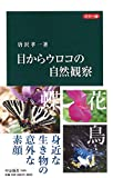 カラー版 - 目からウロコの自然観察 (中公新書 2485)