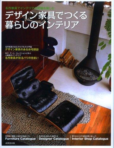 デザイン家具でつくる暮らしのインテリアの詳細を見る