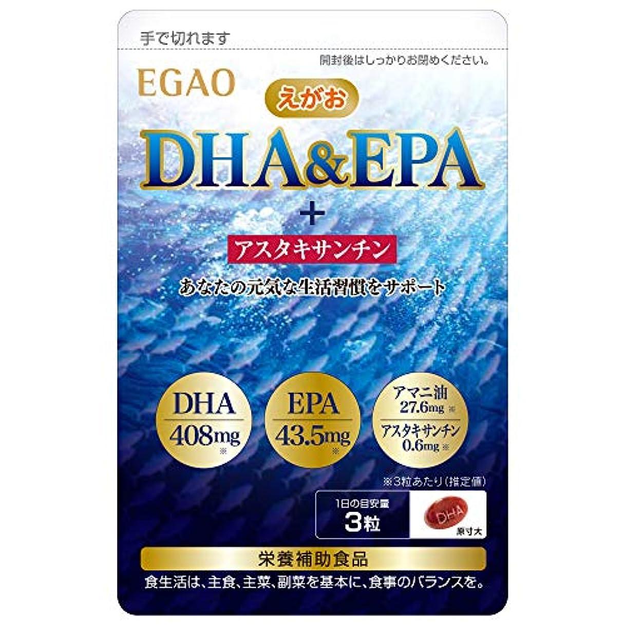 有害時々明らかにえがおの DHA&EPA+アスタキサンチン 【1袋】(1袋/93粒入り 約1ヵ月分) 栄養補助食品