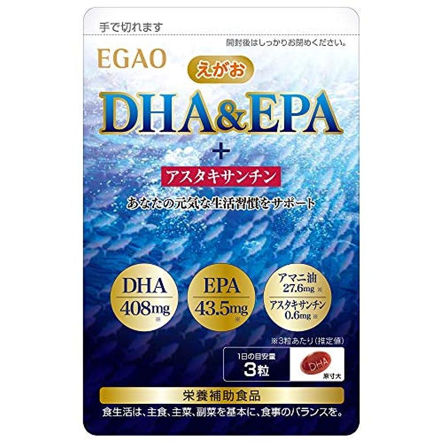 肥沃なコンパイル蒸えがおの DHA&EPA+アスタキサンチン 【1袋】(1袋/93粒入り 約1ヵ月分) 栄養補助食品