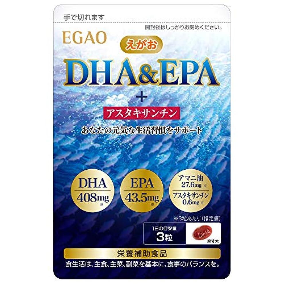債務食物瞬時にえがおの DHA&EPA+アスタキサンチン 【1袋】(1袋/93粒入り 約1ヵ月分) 栄養補助食品