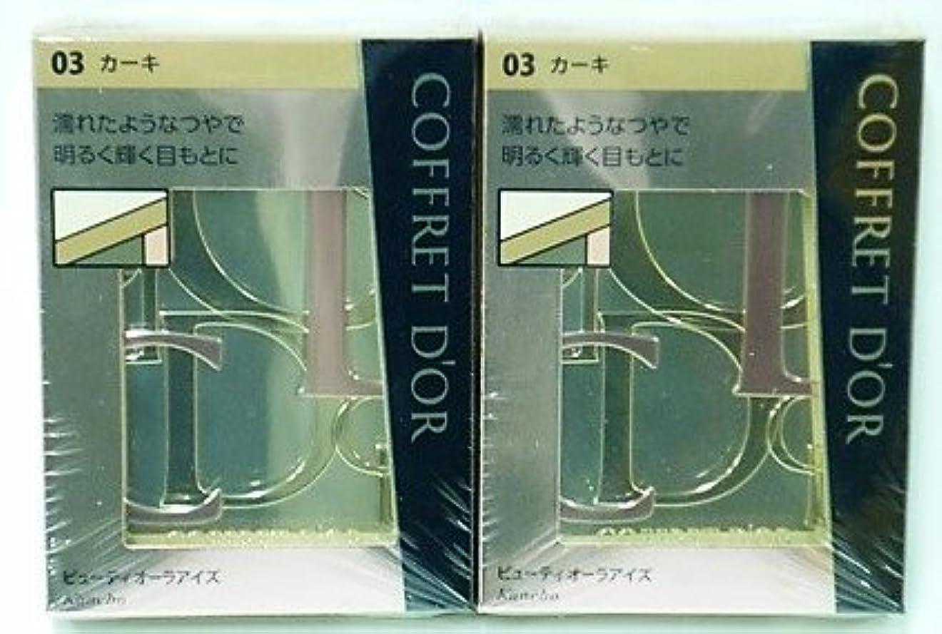 ラブ区別小売<2個セット>コフレドール ビューティオーラアイズ 03カーキ 3.5g入り×2個