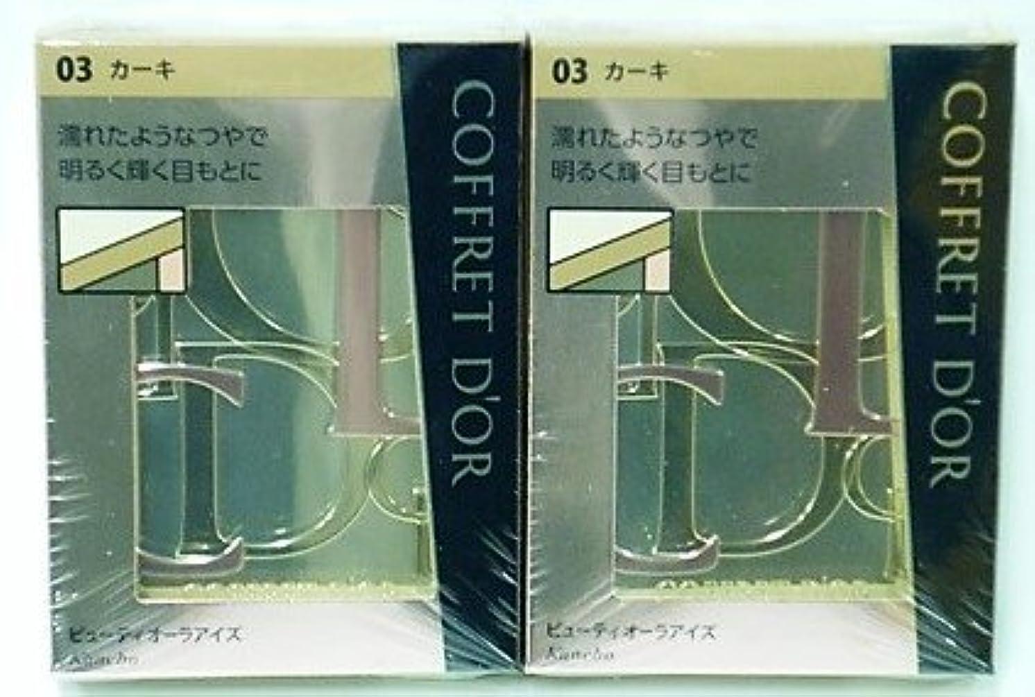 代表する別れるアルプス<2個セット>コフレドール ビューティオーラアイズ 03カーキ 3.5g入り×2個