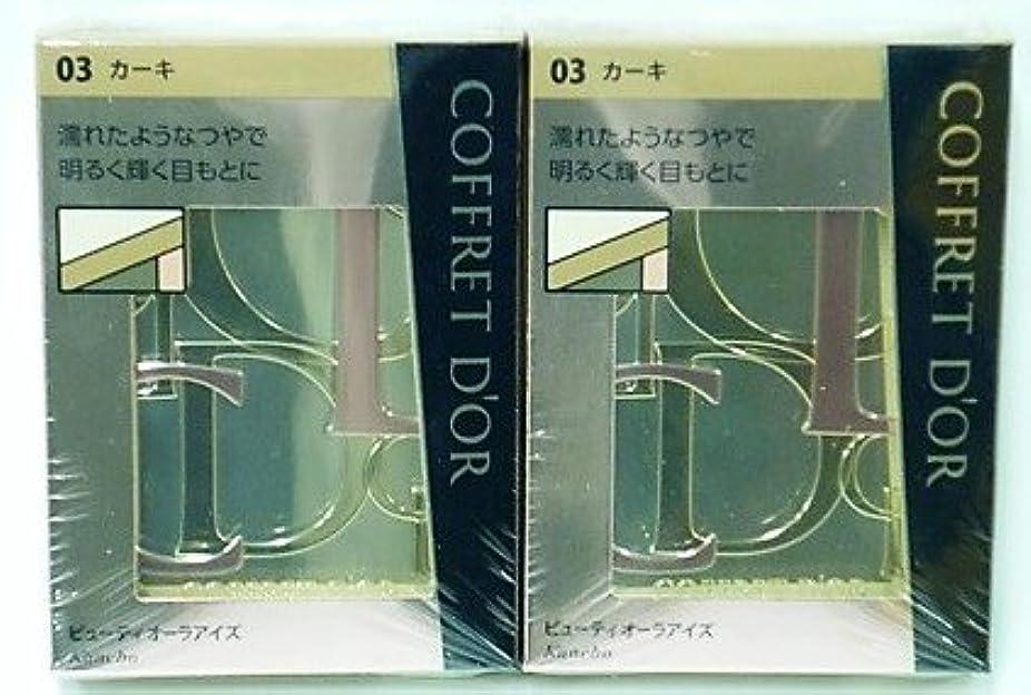 狂気不透明なやろう<2個セット>コフレドール ビューティオーラアイズ 03カーキ 3.5g入り×2個