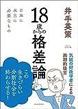 18歳からの格差論―日本に本当に必要なもの