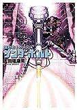 機動戦士ガンダム サンダーボルト(12) (ビッグコミックススペシャル)
