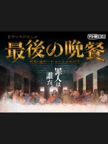 ドラマスペシャル 最後の晩餐 刑事・遠野一行と七人の容疑者