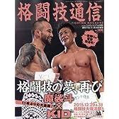 RIZIN決算詳報号 2016年 1/26 号 [雑誌] (週刊プロレス 増刊)