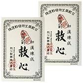 【第2類医薬品】救心 30粒 ×2