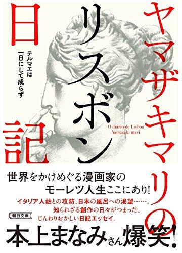 ヤマザキマリのリスボン日記 (朝日文庫)の詳細を見る
