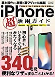 iPhone超活用ガイド (三才ムックvol.988)