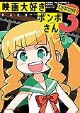 映画大好きポンポさん3 (ジーンピクシブシリーズ)
