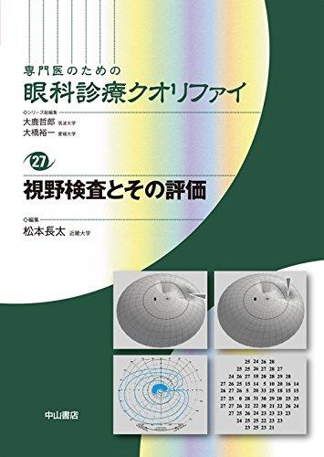 視野検査とその評価 (専門医のための眼科診療クオリファイ)