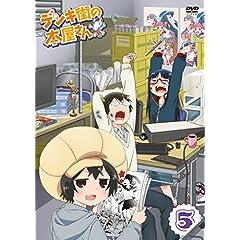デンキ街の本屋さん 5 [DVD]