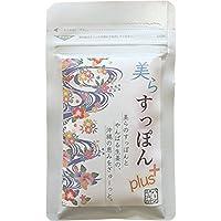 温活 ぷるぷる 沖縄 すっぽん + やんばる しょうが のサプリ 62粒 1パック