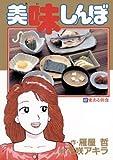 美味しんぼ(42) (ビッグコミックス)