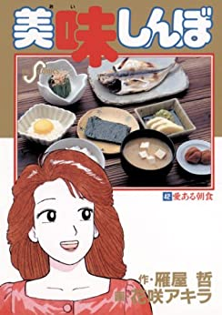 [花咲アキラ, 雁屋哲]の美味しんぼ(42) (ビッグコミックス)