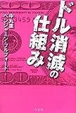 ドル消滅の仕組み