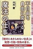 不自由を自由に変える魔法の仕事 大阪府大東市。日本一の義肢装具メーカーの挑戦