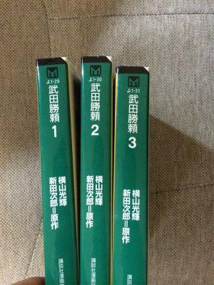 武田勝頼(新田次郎) コミック 1-3巻セット (講談社漫画文庫)