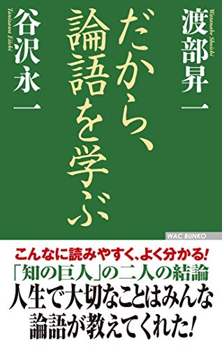 [画像:だから、論語を学ぶ (WAC BUNKO 295)]