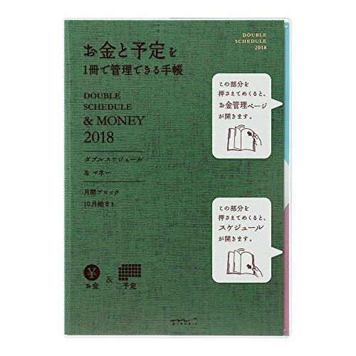 ミドリ ダブルスケジュール 手帳 2018年 10月始まり マンスリー B6 マネー 緑 27602006