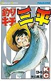 釣りキチ三平(34): 34