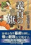 士道太平記 義貞の旗 (集英社文庫) 画像