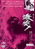 激突!スペシャル・エディション (ユニバーサル思い出の復刻版DVD)