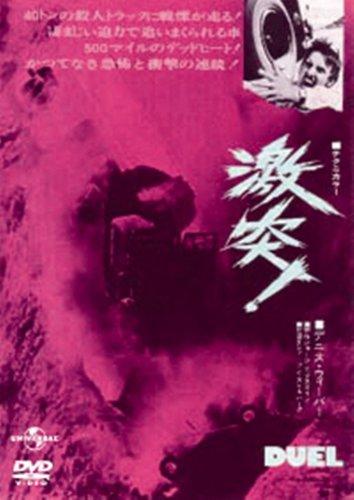激突!スペシャル・エディション (ユニバーサル思い出の復刻版DVD)の詳細を見る