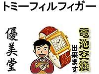 トミーヒフィルフィガー 腕時計 電池交換 梱包用の空箱と送り状を自宅にお届けします。その箱に電池交換の時計を入れお送りください。