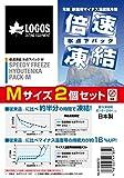 ロゴス(LOGOS) 保冷剤 倍速凍結・氷点下パックM・2個パック 長時間保冷 奥行き19.6cm 幅13.8cm 高さ2.6 cm 画像