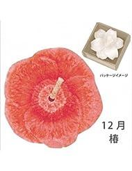 カメヤマキャンドル( kameyama candle ) 花づくし(植物性) 椿 「 椿(12月) 」 キャンドル