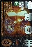 地球0年 下巻 (アリババコミックス)