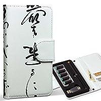 スマコレ ploom TECH プルームテック 専用 レザーケース 手帳型 タバコ ケース カバー 合皮 ケース カバー 収納 プルームケース デザイン 革 日本語・和柄 日本語 文字 言葉 白黒 007499