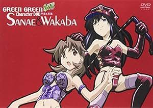 グリーングリーンキャラクター DVD 1