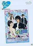 TAKARAZUKA SKY STAGE 10th Anniversary Eternal Scene Collection「メイちゃんの執事」 [DVD]