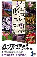 カラー版 奈良の花ごよみ (じっぴコンパクト新書)
