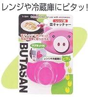 レンジ用皿キャッチャー ピンク