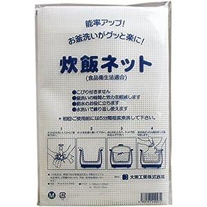 業務用 炊飯ネット(ライスネット) 75×75cm Mサイズ